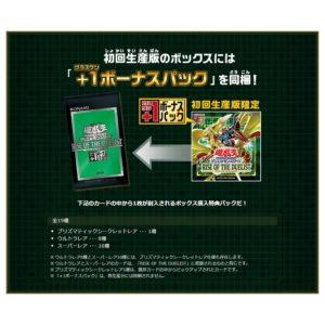 遊戯王 OCG +1ボーナスパック プリシク プリズマティックシークレットレア