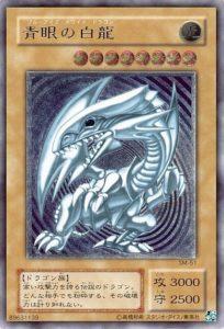 遊戯王 レリーフ アルティメット ブルーアイズ 青眼の白龍 海馬