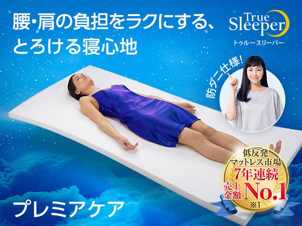 時短 節約 効率 マットレス 睡眠 質 健康