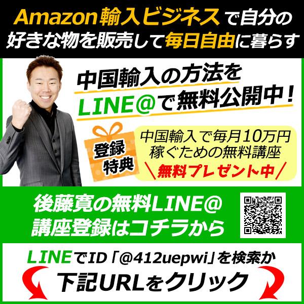 中国輸入 無料 講座 LINE@ せどり 転売 物販 副業 副収入