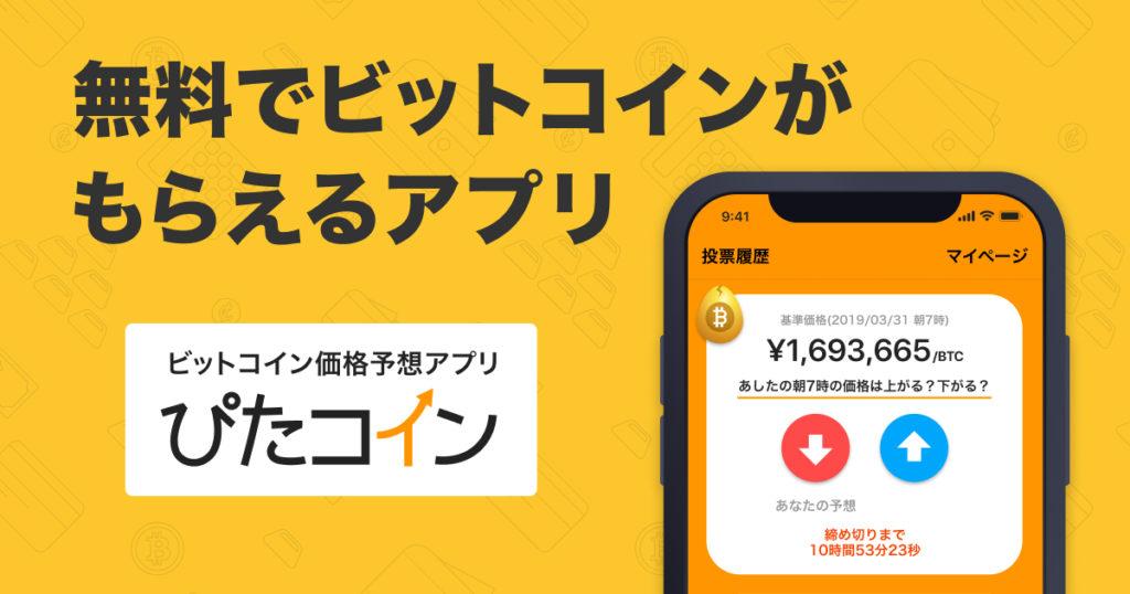 ビットコイン 仮想通貨 Bitcoin 投資 コイン レート ぴたコイン