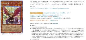 憑依装着-ライナ(新イラスト) PAC1-JP033 遊戯王 PRISMATIC ART COLLECTION BOX プリズマティックアートコレクション プリシク プリズマティックシークレットレア