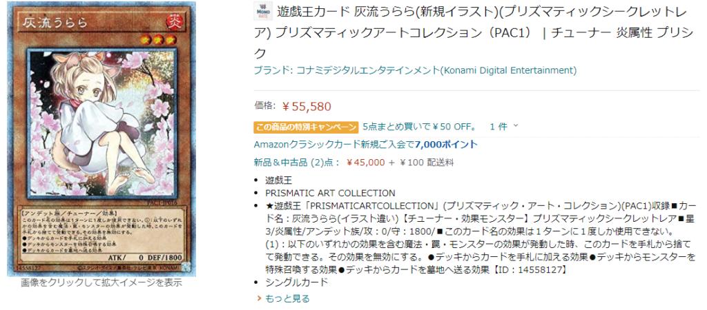 灰流うらら 新イラスト  PAC1-JP016 遊戯王 PRISMATIC ART COLLECTION BOX プリズマティックアートコレクション プリシク プリズマティックシークレットレア