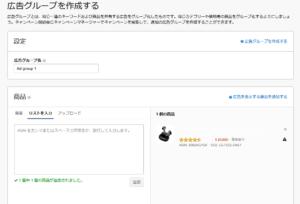広告 Amazon アマゾン SP広告 スポンサープロダクト オート マニュアル レポート 精査 物販 せどり 転売 輸入 輸出 副収入