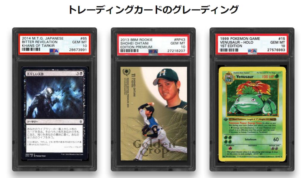 PSA 真贋調査 グレーディング カードゲーム 本物 偽物 偽造 カード