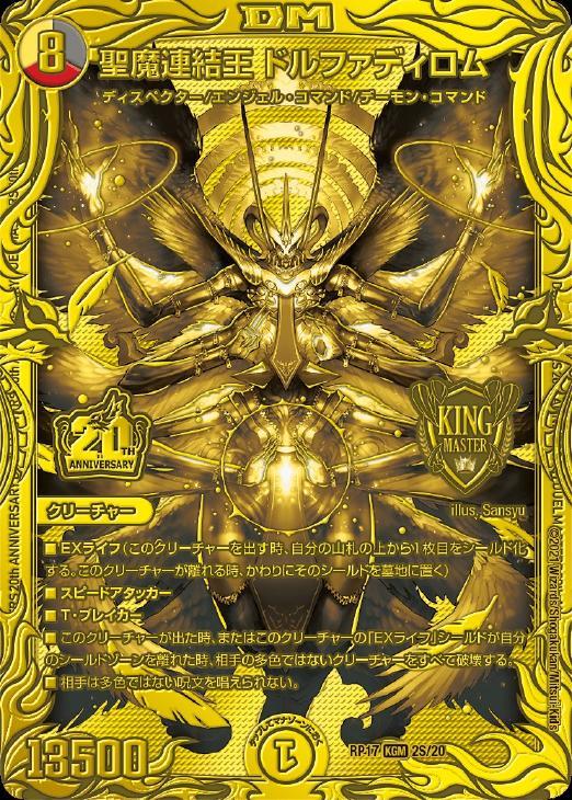 聖魔連結王ドルファディロム  2S/20 (20thSPゴールドレア)
