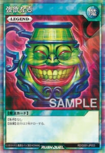 強欲な壺 遊戯王 ラッシュデュエル LEGEND レジェンド 特典 カード