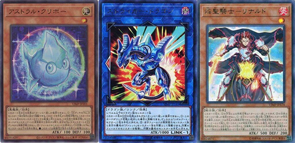 遊戯王 Vジャンプ アストラル・クリボー ストライカー・ドラゴン 焔聖騎士-リナルド ウルトラレア