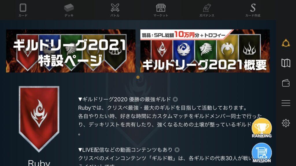 ギルド デイリーミッション 月間ミッション ミッション Prime プライム クリスペ クルプトスペルズ Crypto Spells CryptoSpells 招待コード クリスペ稼ぐ 稼ぐ クリスペ攻略 クリスペ招待コード クリスペapp クリスペとは nftゲーム NFT NFTゲーム nft ゲーム稼ぐ ゲームランキング ゲーム日本 日本 ゲーム人気 ゲーム新作 ゲームとは ゲームおすすめ おすすめ ゲーム最新 ゲーム稼げる 最新 人気 ゲーム会社 ゲームアイテム 開発 ゲームスマホ ベトナム ゲームトークン 作り方 nfcタグ アート nfcタグリーダー nftアート nft銘柄 nfとは 関連銘柄 購入 nft投資 投資 マーケットプレイス わかりやすく nftとは わかりやすく iptables natトークン nftトレカ トレカ nft販売 nft化 nft銘柄 株 nftオークション nft作品 nftカード nft 始め方 仮想通貨 ブロックチェーン 採掘 ガチャ 紹介